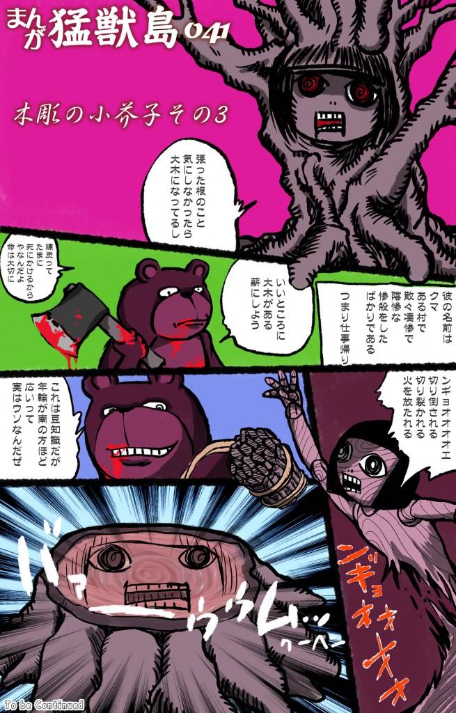 猛獣島041